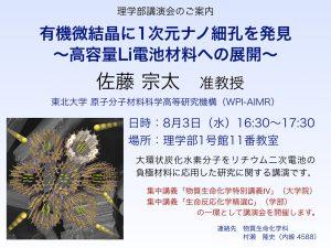 Seminar (Sota Sato)