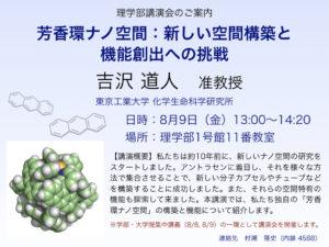 Seminar (Michito Yoshizawa)